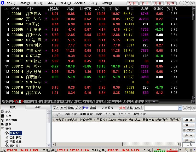 宏源证券增强版截图