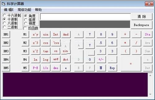 科学计算器多功能版截图1