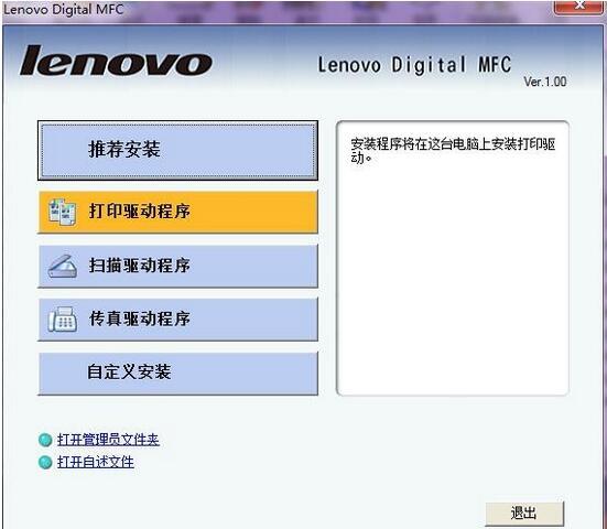 联想LenovoM9530驱动截图