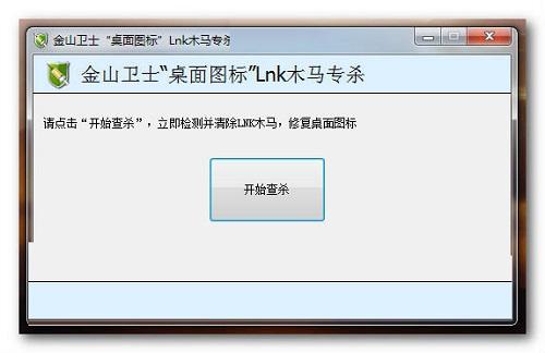 桌面图标LNK木马专杀截图1