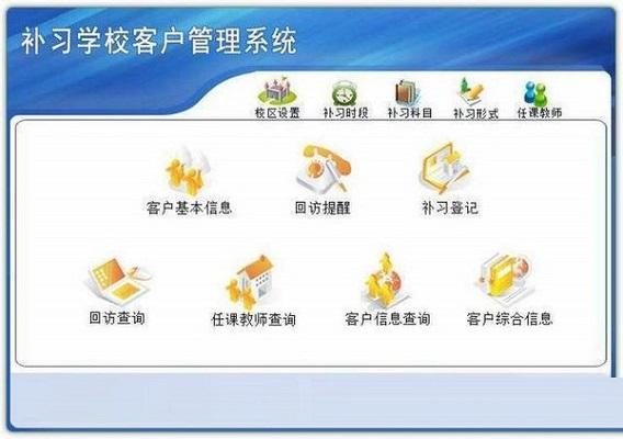 补习学校客户管理系统截图