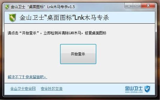 桌面图标LNK木马专杀截图