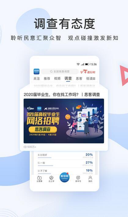 新華網截圖4
