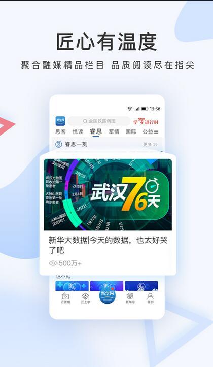 新華網截圖5