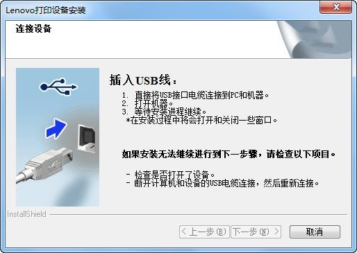 联想M7400打印机驱动截图
