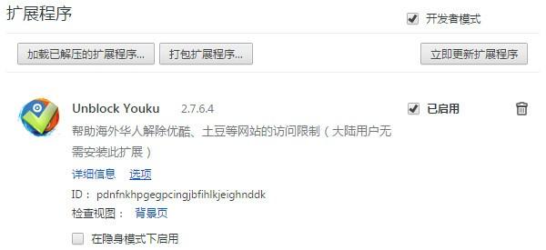 Unblock Youku截图
