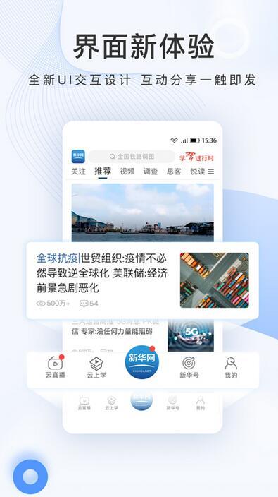 新華網截圖