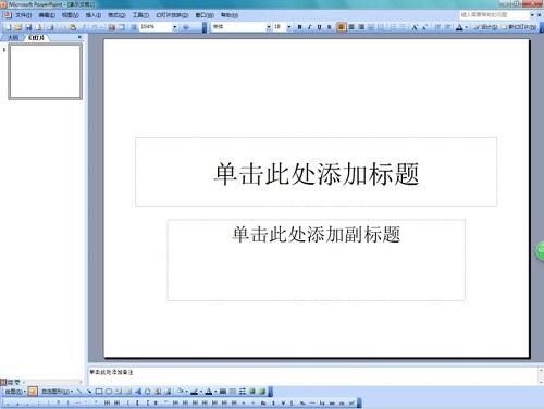 ppt幻灯片软件(powerpoint2003)截图1