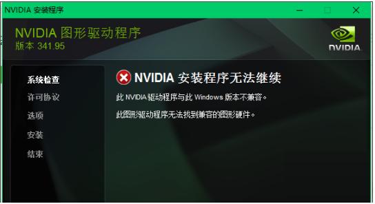 NVIDIA GeForce 9500 GT 显卡驱动截图1