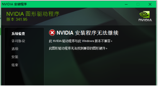 NVIDIA GeForce 9500 GT 显卡驱动截图
