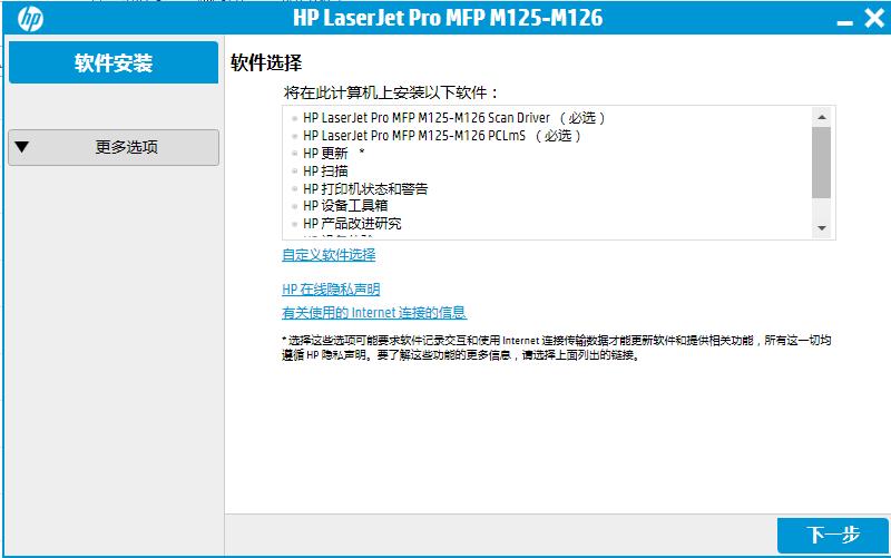 惠普HP LaserJet Pro MFP M126nw 驱动截图
