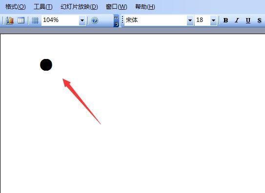 ppt幻灯片软件(powerpoint2003)截图