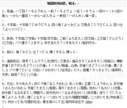 日语学习资料整理截图