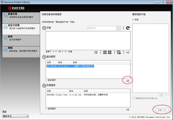 京瓷KyoceraECOSYSFS-1125MFP驱动截图