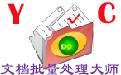亿彩文档批量处理大师段首LOGO