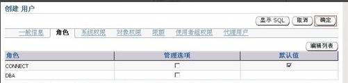 Oracle Database Instant Client截图