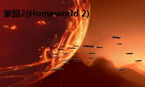 家园2(Homeworld 2)截图