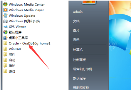 oracle10g客户端精简绿色版截图