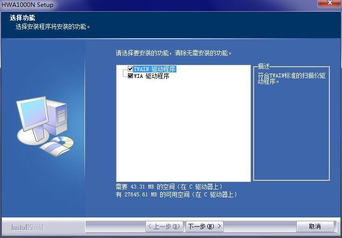 汉王文本扫描仪HW3690A驱动截图