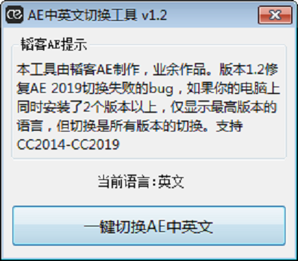 AE中英文切换工具