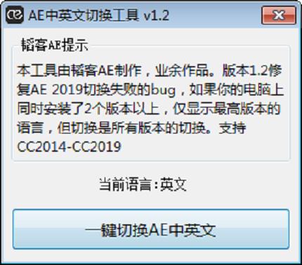 AE中英文切换工具截图