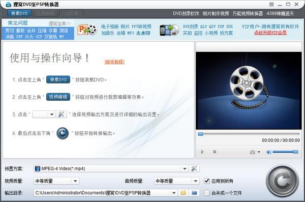 狸窝DVD至PSP转换器截图