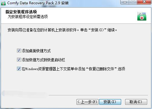 Comfy Data Recovery截图