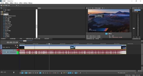 Vegas pro视频编辑软件截图