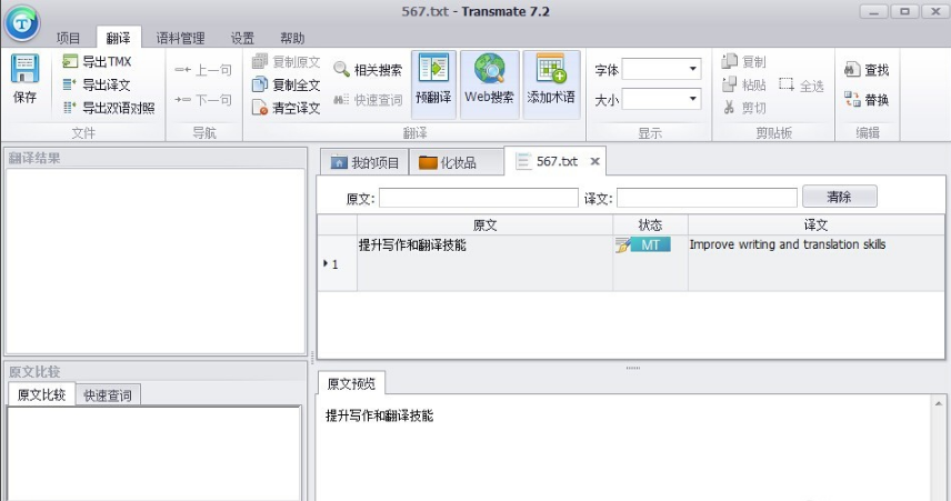 Transmate翻译软件截图