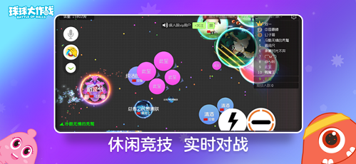 球球大作战iPad版截图