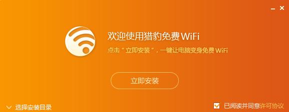 猎豹免费wifi校园神器截图