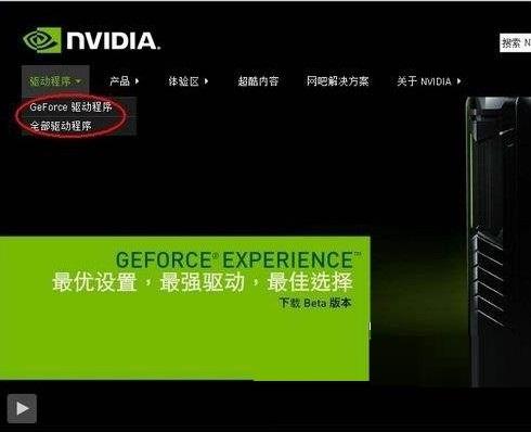 NVIDIA GeForce 9400 GT显卡驱动截图1