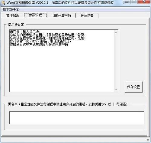 Word文档超级保镖截图1
