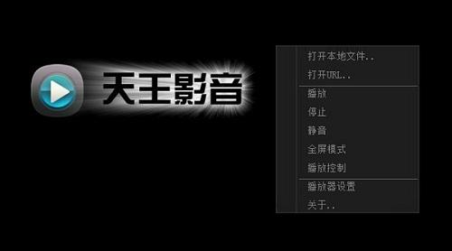 天王影音截图1