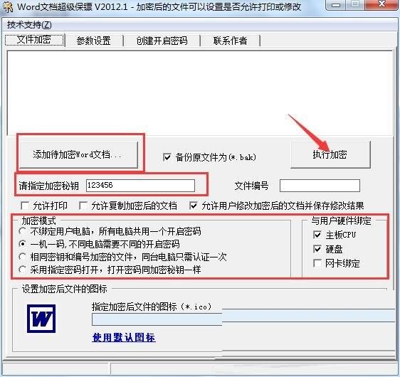 Word文档超级保镖截图