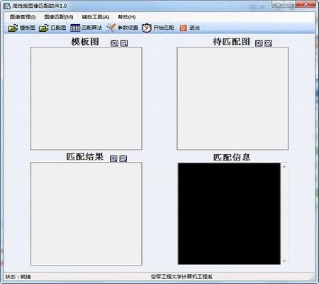 高性能图像匹配软件截图1