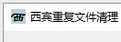 西宾重复文件清理工具段首LOGO