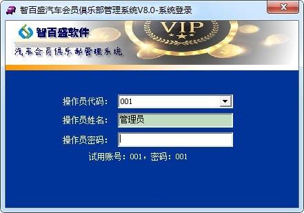 智百盛汽车会员俱乐部管理系统截图