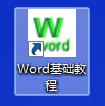 Word基础入门教程截图