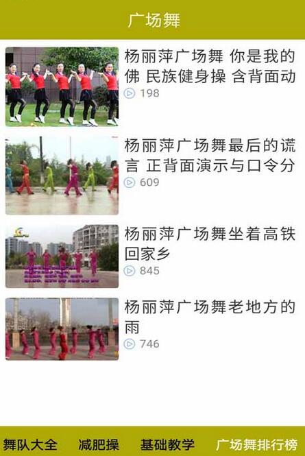 广场舞视频大全截图3