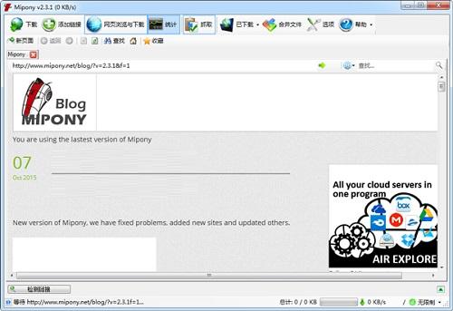 Mipony网盘下载工具截图1