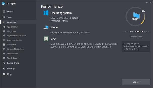 PC Repair截图