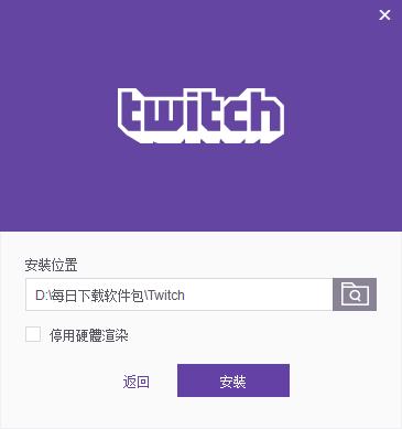 Twitch截图