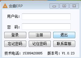 金鑫ERP段首LOGO