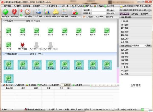 中管餐饮管理软件截图