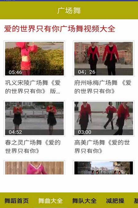 广场舞视频大全截图