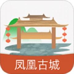凤凰古城 3.3.3 安卓版