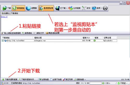 Mipony网盘下载工具截图