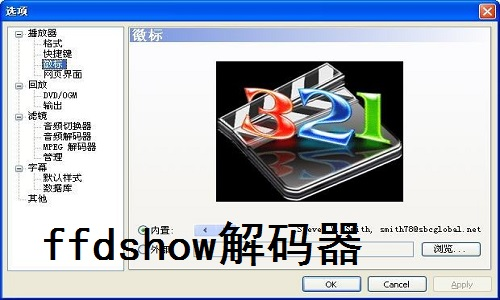 ffdshow解码器截图