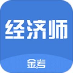 中级经济师 3.5.0 安卓版